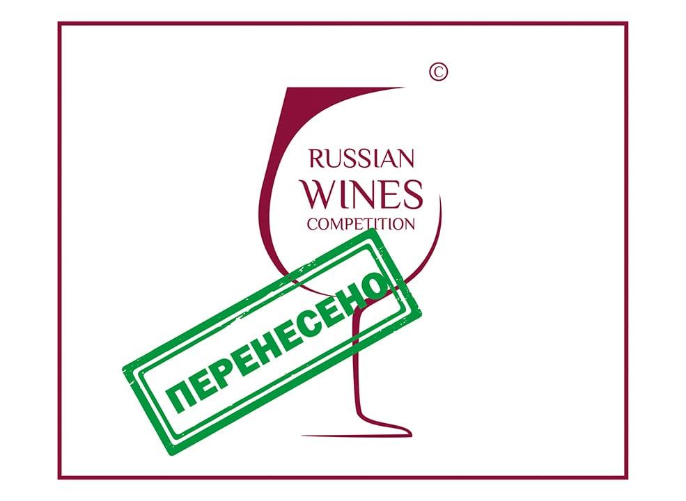 Второй независимый международный винный конкурс Russian Wines Competition перенесен на сентябрь 2020 года