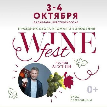 Программа фестиваля WineFest-2020: все только для тебя!