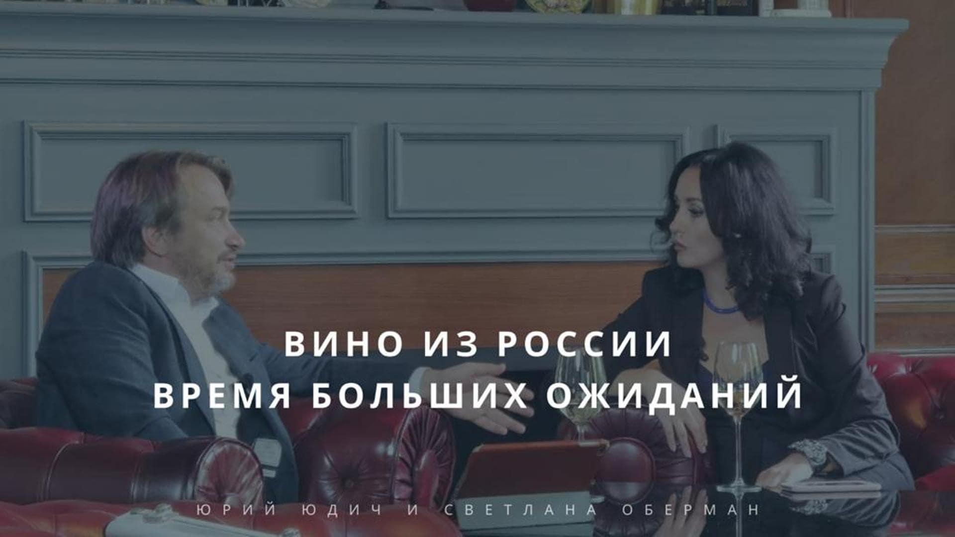 Вино из России. Время больших ожиданий. Премьера фильма.