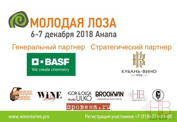 Главными партнерами конкурса виноделов «Молодая Лоза» стали компании BASF и «Кубань-Вино»