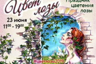 Афиша фестиваля Цвет Лозы