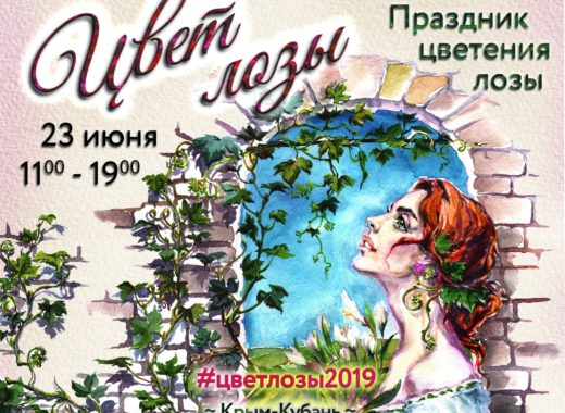 Праздник цветения лозы: 23 июня в Семигорье!