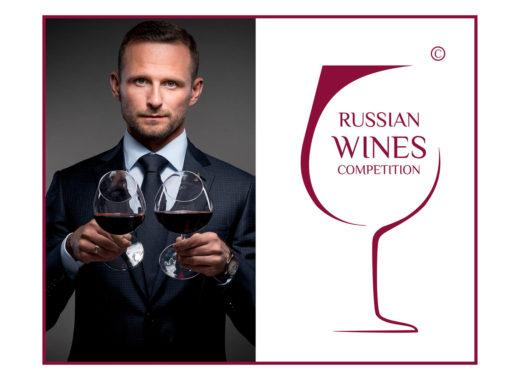 Второй независимый международный винный конкурс Russian Wines Competition© пройдёт в России в 2020 году