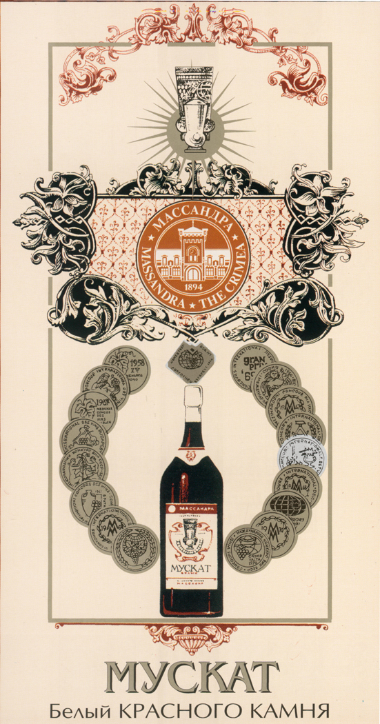Массандра. Мускат белый Красного Камня. 2003. Рекламный плакат