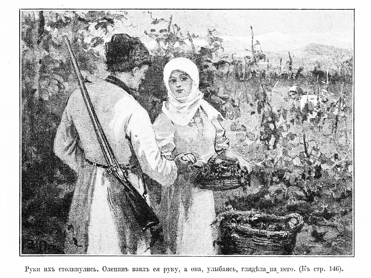 Рисунок к повести Льва Толстого Казаки