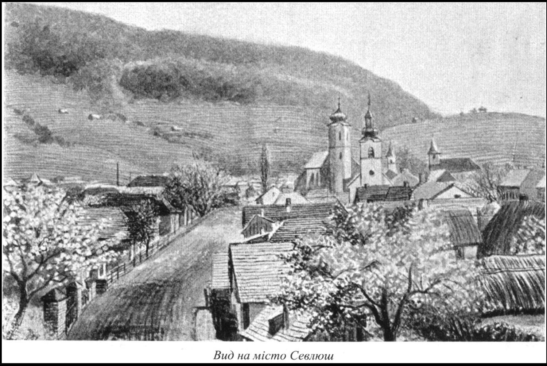 Город Севлюш