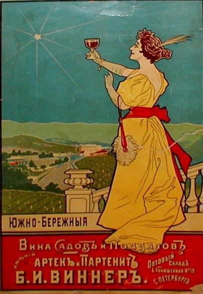 Дореволюционный плакат