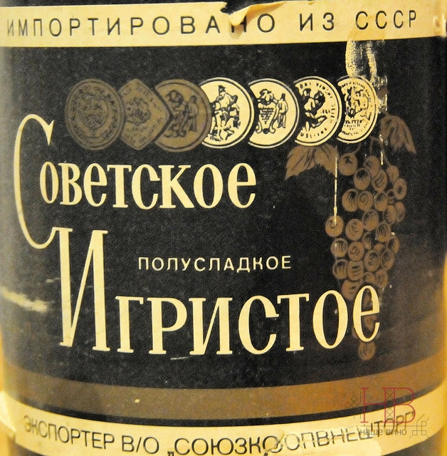 Советская экспортная этикетка