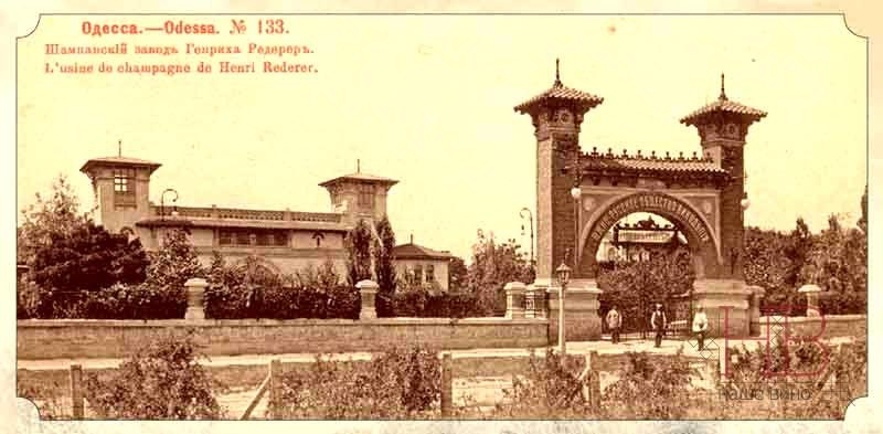 Одесский завод Редерера