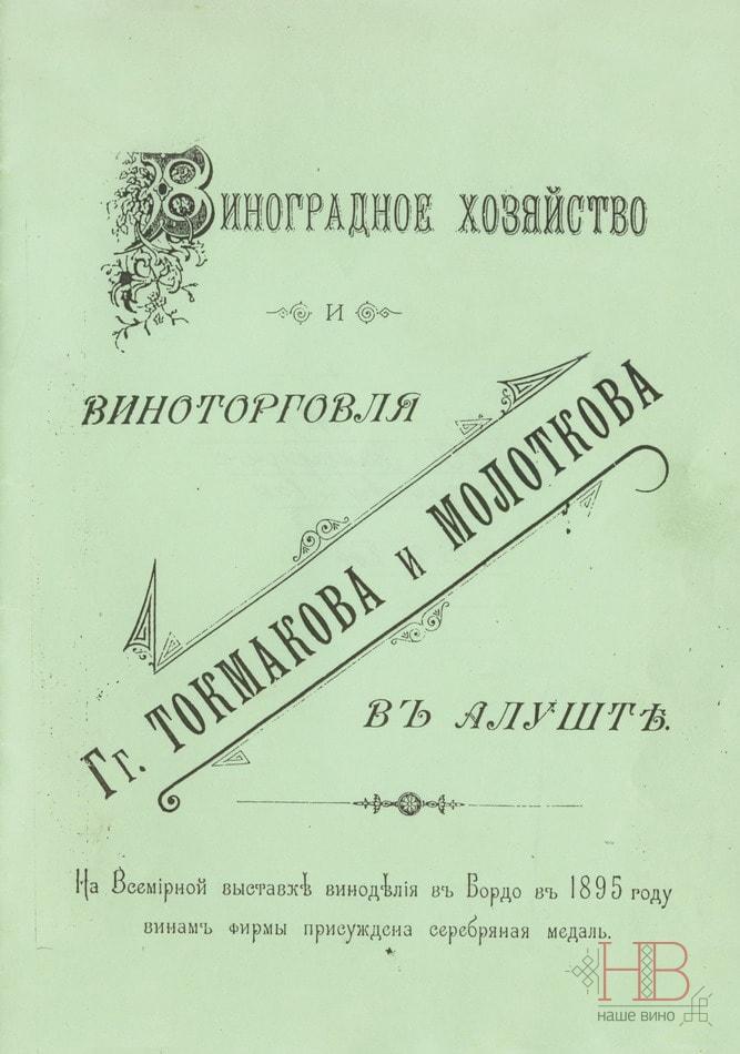 Винное хозяйство Молоткова и Токмакова на землях нынешней Массандры лидировало в производстве сухих вин