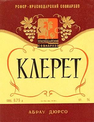 Клерет был в числе основных сортов на Кубани